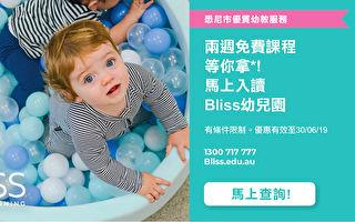 孩子在幼儿园学了啥? Bliss幼儿园探秘