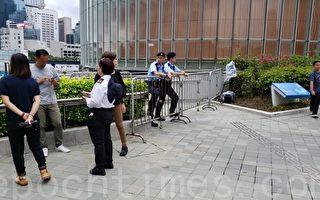 612大战前夕的香港 警方封立会示威区和公园