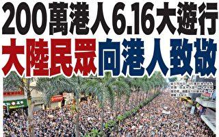 200万港人6.16大游行 大陆民众向港人致敬