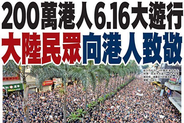 200萬港人6.16大遊行 大陸民眾向港人致敬