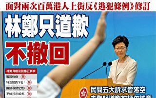 """林郑只道歉不撤修法 被批是""""五无特首"""""""