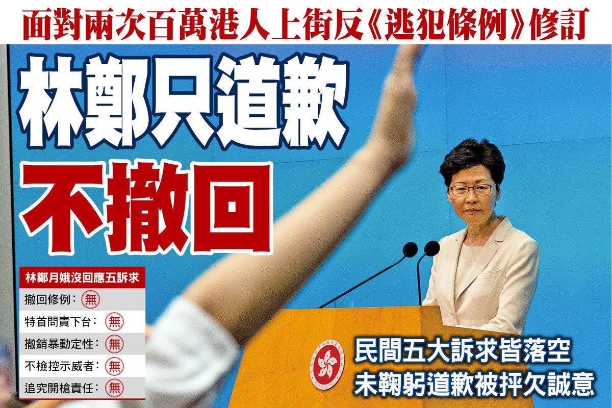 袁斌:林鄭月娥為何要打「道歉牌」?
