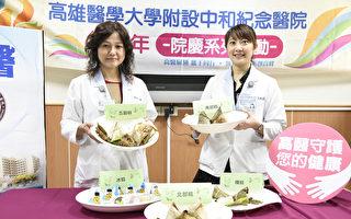 「粽」多選擇 養師教你健康吃粽不吃重