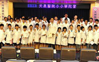 小小华陀营招生  学习日常保健及自我照顾能力