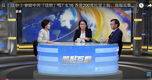 《大紀元》《新唐人》媒體直播6月16日香港200萬人大遊行,香港《大紀元》分社社長郭君(中)在直播室。(新唐人)