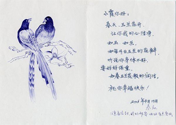 秦尉在獄中給妻子畫的賀卡。(大紀元)