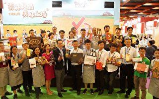 「雲林良品」台北國際食品展 盛大開展