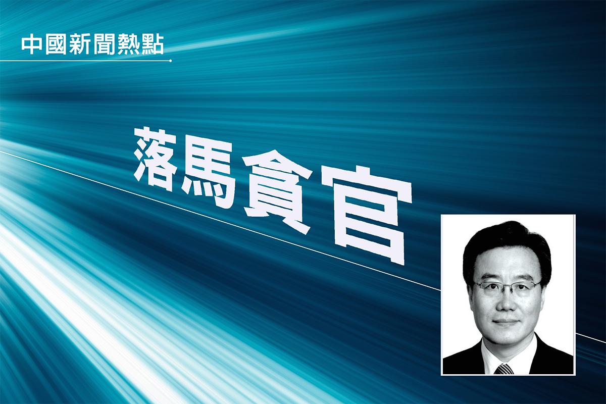 北京原副市長李士祥受審 被控收賄逾8千萬