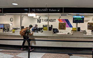 賓州車站改建維修 影響新澤西捷運通勤族