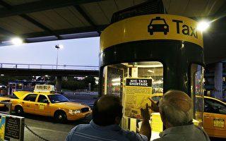 港务局拟征收出租车机场接驳费4美元