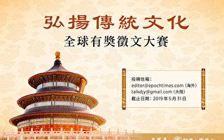 「弘揚傳統文化」全球有獎徵文大賽揭曉