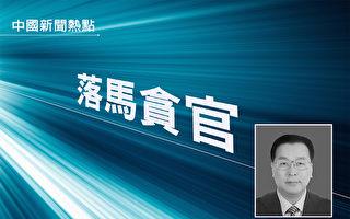 河北日報集團書記落馬 曾任唐山宣傳部長
