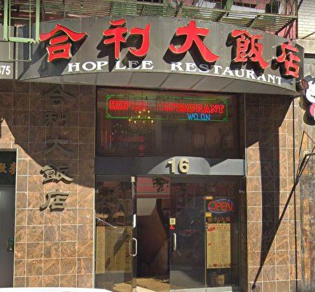 被殘疾人告「殘疾人通道」和設施欠缺的華埠合利大飯店。
