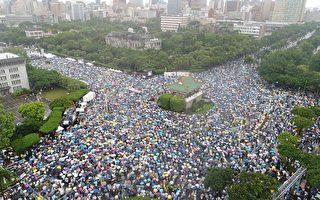 组图:拒红色媒体 台数十万人集结 挤爆凯道