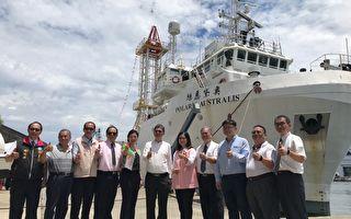 【台湾放大镜】首艘国产钻探船 奥黛丽丝号正式启航