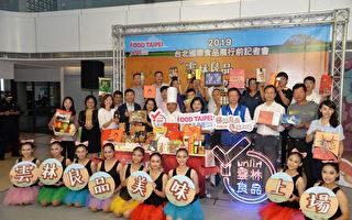云林良品 台北国际食品展美味上场
