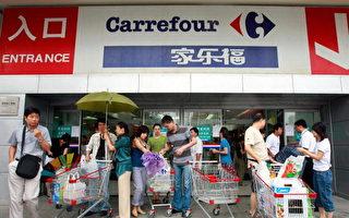 家乐福撤出中国 揭示外资零售业正面临困境