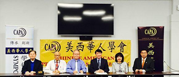 美西华人学会6月2日探讨美国重返月球