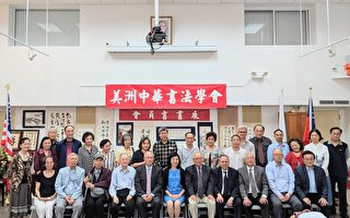 2019美洲中華書法學會會員書畫聯展