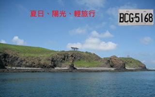 最佳情侣放假Go  BCG(Best Couple. Go)汽车号牌标售