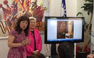 洛侨中心举办台湾妈祖文化讲座