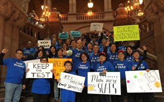 市长今邀亚裔团体 讨论特殊高中招生改革