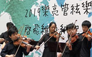 桃園之光 樂亮絃樂團前進維也納音樂殿堂演出