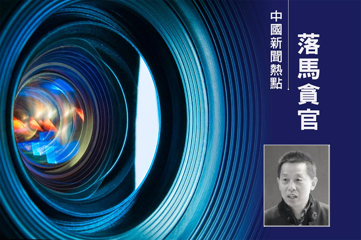 中國傳媒大學前副校長落馬 曾被指性侵女生