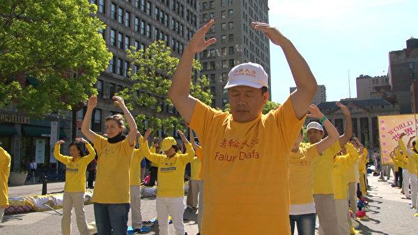 2017年5月,刘晓斌(中)在纽约参加庆祝世界法轮大法日系列活动。(刘晓斌提供)