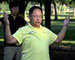 來到美國的劉曉斌參加集體煉功,煉習法輪功第二套功法。(劉曉斌提供)