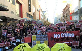 澳洲阿德萊德集會聲援香港「反送中」