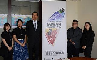温哥華台灣電影節喚守護勇氣 6月21日登場