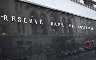 澳洲儲銀8月利率維持不變 量化寬鬆政策繼續