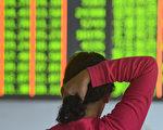 逾3300隻個股下跌  A股三大股指齊跌