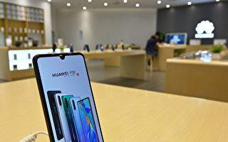 传华为新手机订单减少,富士康已停止生产。