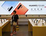 因美出口禁令 華為2020年智能手機減三成