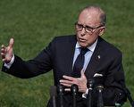 白宮經濟顧問拉里・庫德洛(Larry Kudlow)週四(6月13日)表示,如果北京領導人拒絕與川普總統會面,將「面臨後果」。