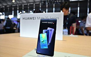 消息:华为料今年手机出货量降四至六成