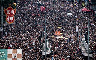 反送中大游行 凸显港人对中共政府不信任
