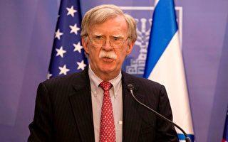博尔顿:伊朗不要把美国的谨慎当软弱