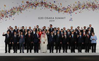 G20峰會開幕 討論世界經濟、貿易、技術革新
