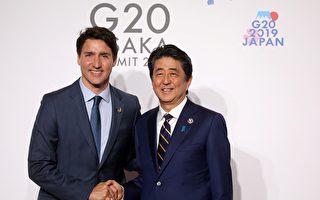 中共不可信 專家提醒加國G20拓展貿易夥伴