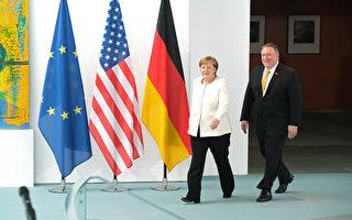 蓬佩奥和王岐山同日到访 德国如何选择?