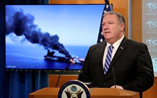 油轮阿曼湾遇袭 蓬佩奥:伊朗应对袭击负责