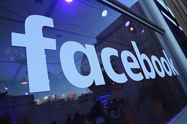消息人士表示,美国联邦贸易委员会已经获得调查脸书(Facebook)的管辖权。(Sean Gallup/Getty Images)