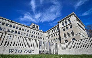 中共自动放弃 WTO市场经济地位之争落幕