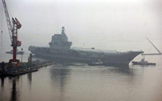 耗油問題大 中共自製航母在海上只能待6天