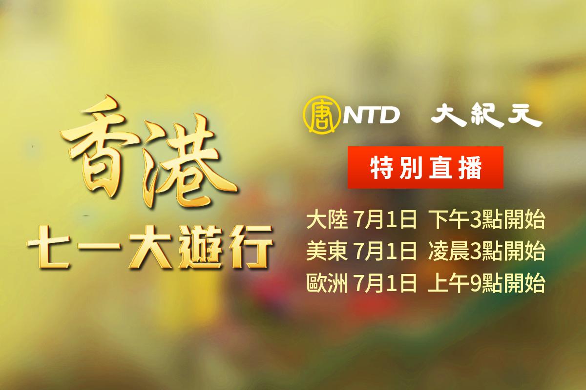 【七一遊行直播】香港「七一」大遊行