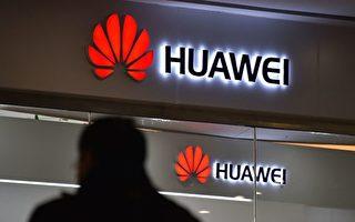 HUAWEI高层承认前董事长与中共情报部门有关联