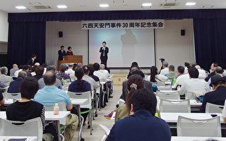 六四屠殺30周年 東京各界籲推動中國未來